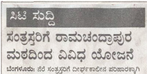 Flood Releif program from Sri Ramachandrapura Matha, Kannada Prabha report, 14-November-2009