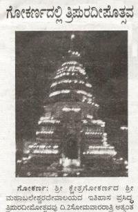 ಕರಾವಳಿ ಮುಂಜಾವು : ೦೩ - ನವೆಂಬರ್ - ೨೦೦೯
