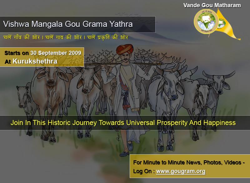 Vishwamangala gou-gramayaatraa