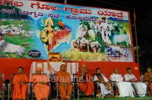 Vishwamangala Gou Grama Yatra program at Hospet