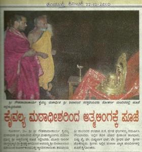 ಸಂಯುಕ್ತ ಕರ್ನಾಟಕ: ಕೈವಲ್ಯ ಮಠಾಧೀಶರಿಂದ ಆತ್ಮಲಿಂಗಕ್ಕೆ ಪೂಜೆ