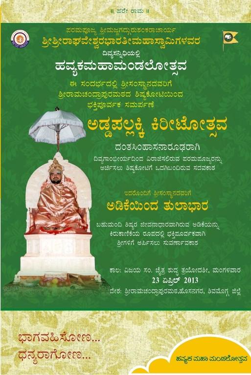 Addapallakki Kiritotsava Mahamandalotsava 23-04-2013 1 Page
