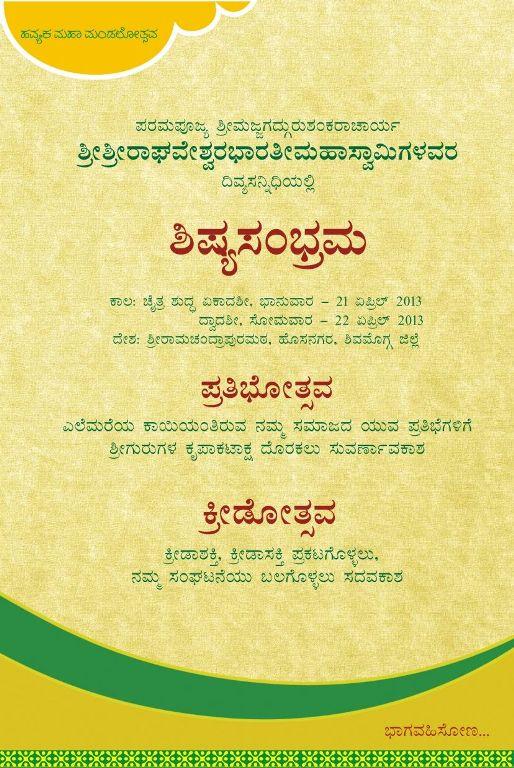 Addapallakki Kiritotsava Mahamandalotsava 23-04-2013 3 Page