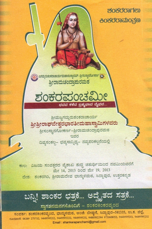 Shankara Panchami 2013 Invitation Page 1