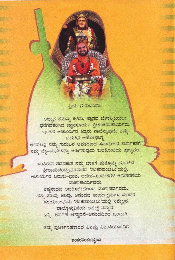 Shankara Panchami 2013 Invitation Page 2