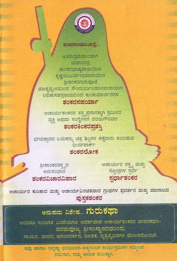 Shankara Panchami 2013 Invitation Page 3