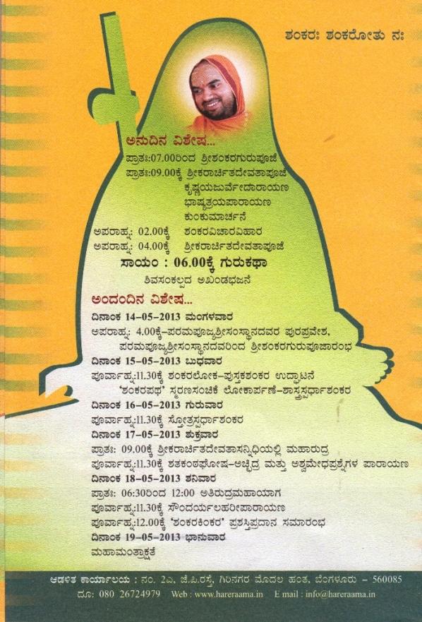 Shankara Panchami 2013 Invitation Page 4