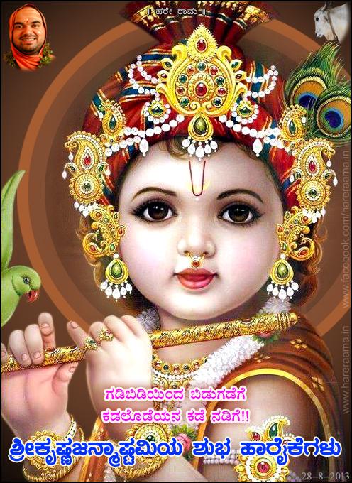 Sri-Krishna-Janmashtami-2013