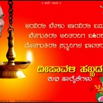 Deepaavali Wishes 2013