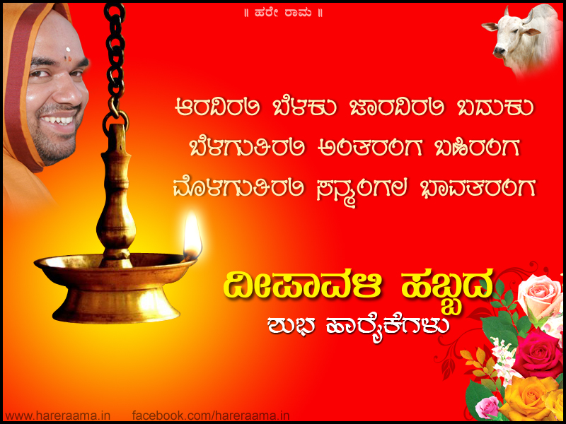 Deepaavali Wishes