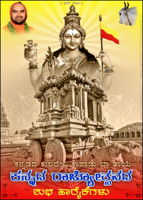 Kannada Rajyotsava 2013