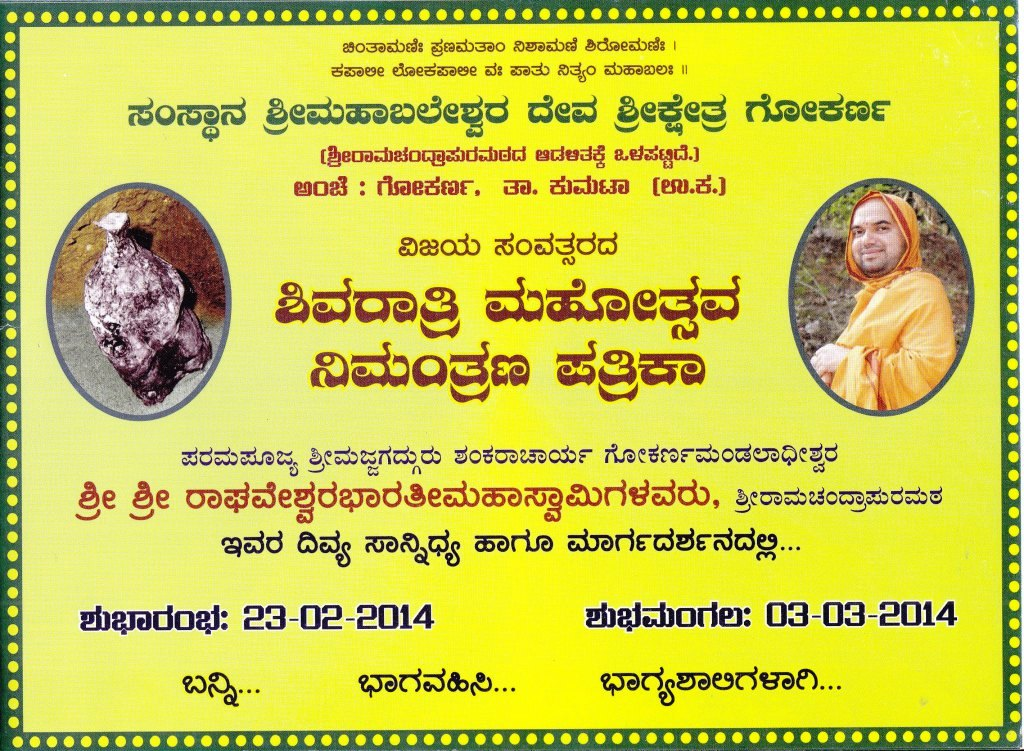 Shivaratri Invitation1