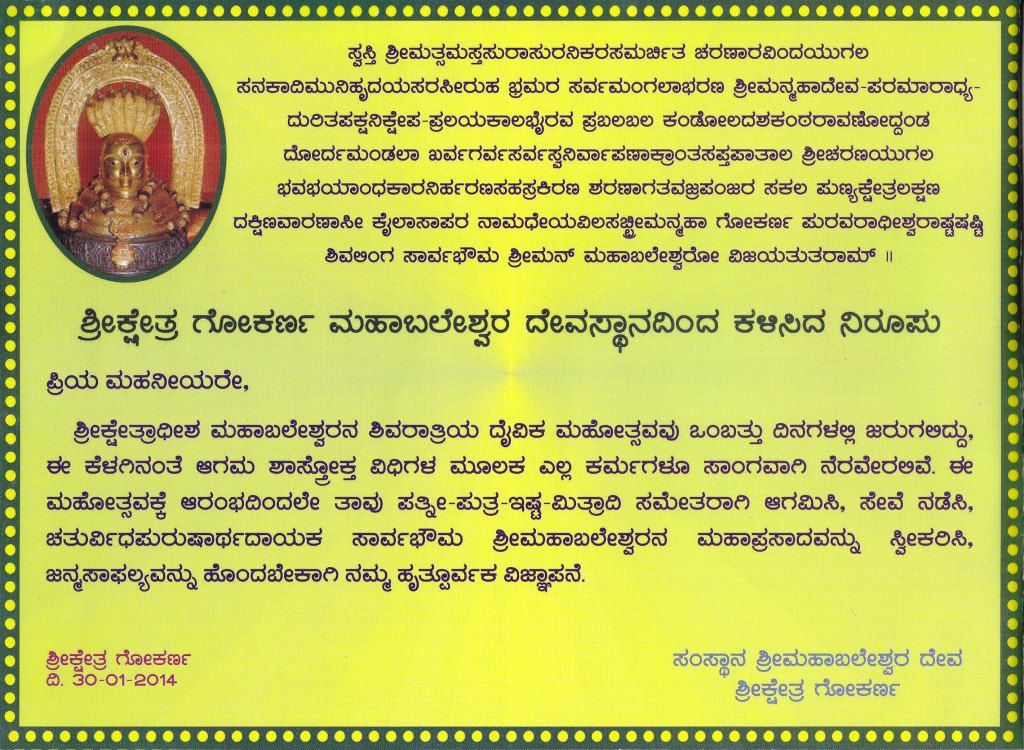 Shivaratri Invitation2