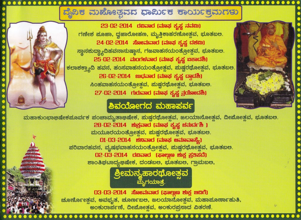 Shivaratri Invitation3