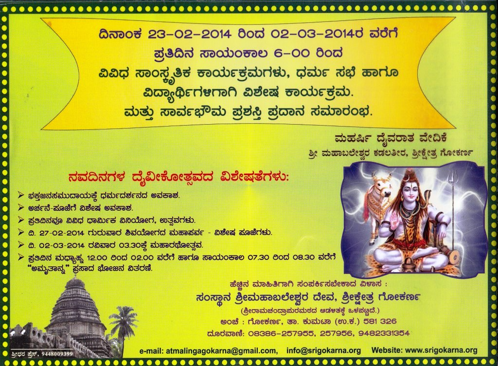 Shivaratri Invitation4