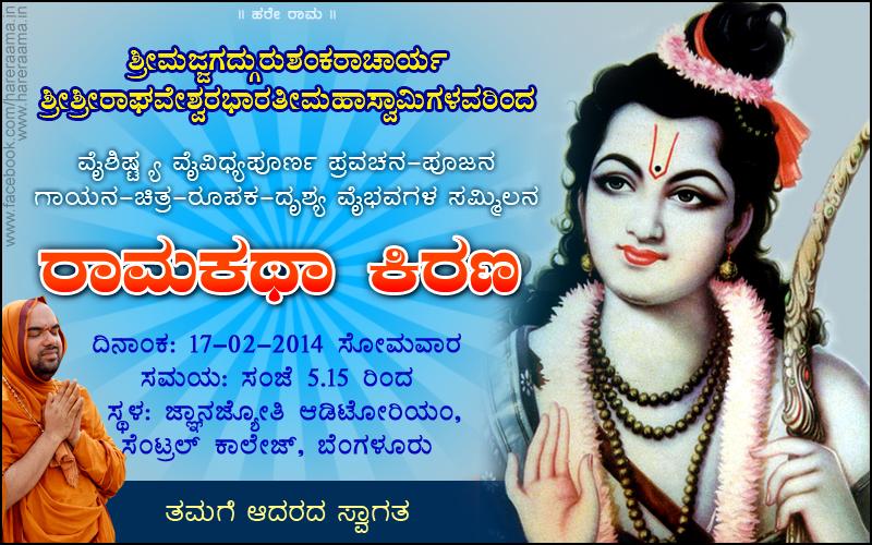 Ramakatha Kirana 17-2-2014