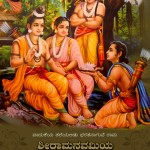 Shree Rama Navami Wishes