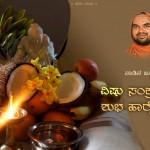 Vishu Sankramana wishes