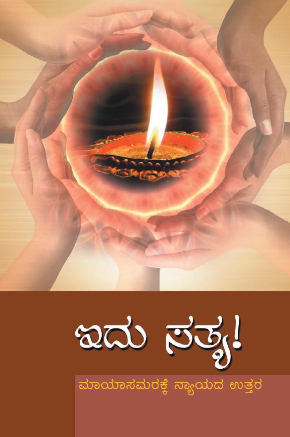ಇದು ಸತ್ಯ - Idu Satya Booklet