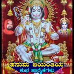 Hanuma Jayanthi Wishes