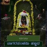 ನಾಗರ ಪಂಚಮಿಯ ಶುಭಹಾರೈಕೆಗಳು : Nagara Panchami Wishes