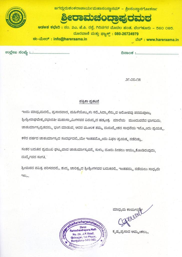 Press Release - SRPM