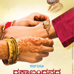 Upakarma - Raksha Bandhan : ಯಜುರುಪಕರ್ಮ - ರಕ್ಷಾಬಂಧನದ ಶುಭಾಶಯಗಳು