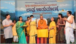 Ahalyabayi Holkar book launch