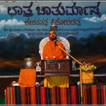 Pravachana Audios: ಛಾತ್ರ ಚಾತುರ್ಮಾಸ್ಯ ಪ್ರವಚನದ ಧ್ವನಿ-ಸುರುಳಿಗಳು