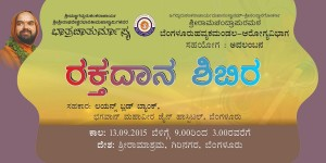 Blood Donation Camp 13/09/2015
