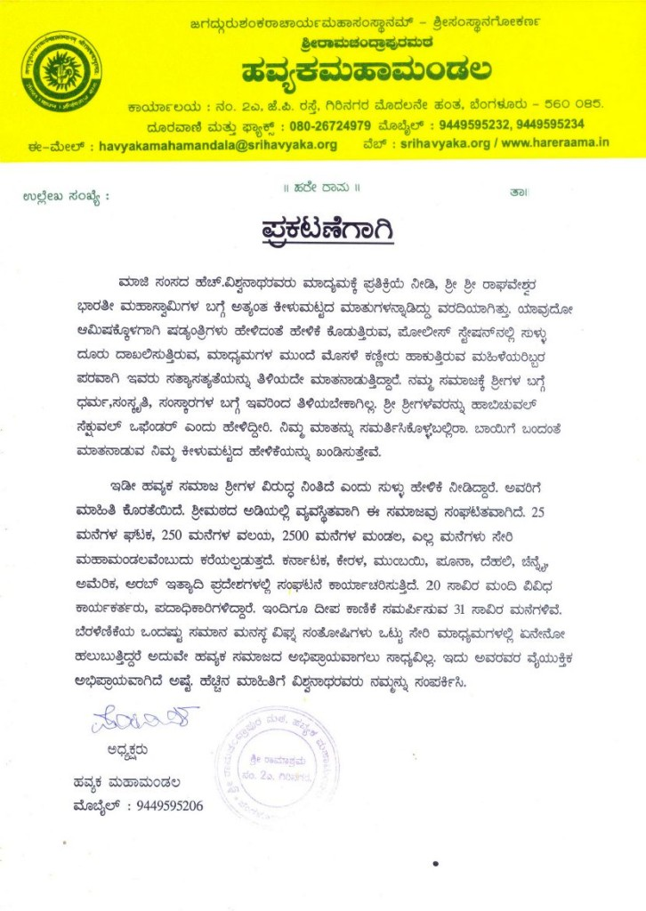 Press Release - Havyaka Maha Mandala