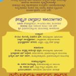 ಜನವರಿ 19 : ಮುಜುಂಗಾವಿನಲ್ಲಿ ಸಂಸ್ಕೃತ ವಾಗ್ವರ್ಧನ ಕಾರ್ಯಾಗಾರ - Invitationಜನವರಿ 19 : ಮುಜುಂಗಾವಿನಲ್ಲಿ ಸಂಸ್ಕೃತ ವಾಗ್ವರ್ಧನ ಕಾರ್ಯಾಗಾರ - Invitationಜನವರಿ 19 : ಮುಜುಂಗಾವಿನಲ್ಲಿ ಸಂಸ್ಕೃತ ವಾಗ್ವರ್ಧನ ಕಾರ್ಯಾಗಾರ - Invitation