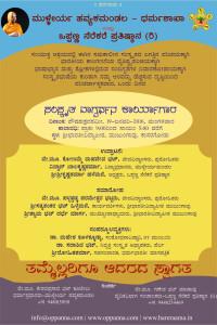 ಸಂಸ್ಕೃತ ವಾಗ್ವರ್ಧನಾ ಕಾರ್ಯಾಗಾರ - ಮುಜುಂಗಾವು 19-Jan-2016