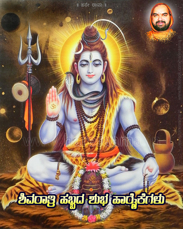 Shivaratri Wishes - 2016
