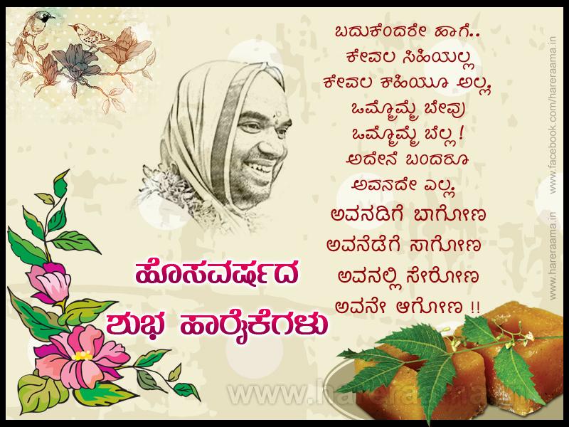 Yugadi Wish_HareRaama