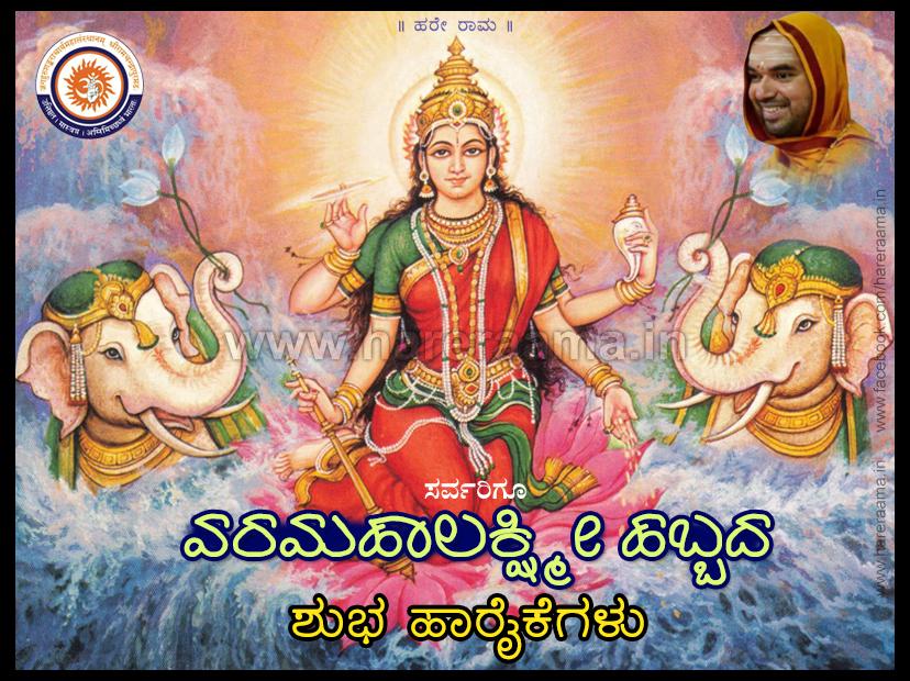 Varamahalkshmi Habba 2016