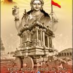 ಕನ್ನಡ ರಾಜ್ಯೋತ್ಸವದ ಶುಭಾಶಯಗಳು...